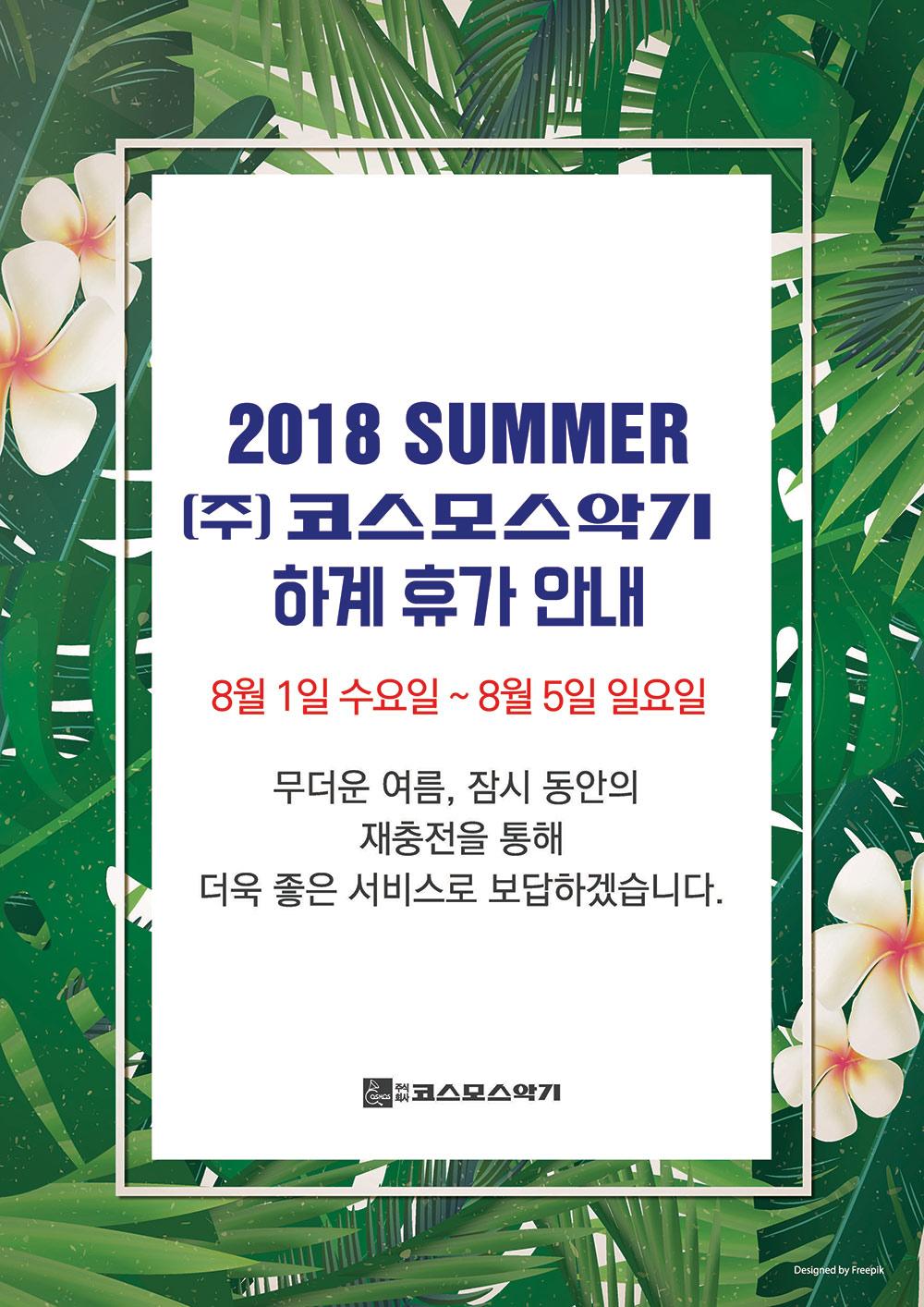 하계 여름휴가 포스터