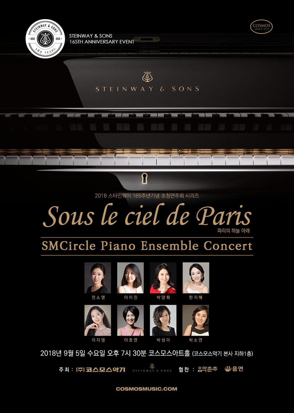 SMCircle 포스터