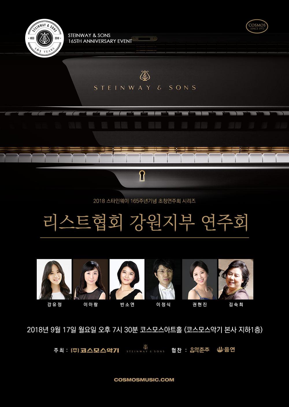 리스트협회 강원지부 포스터