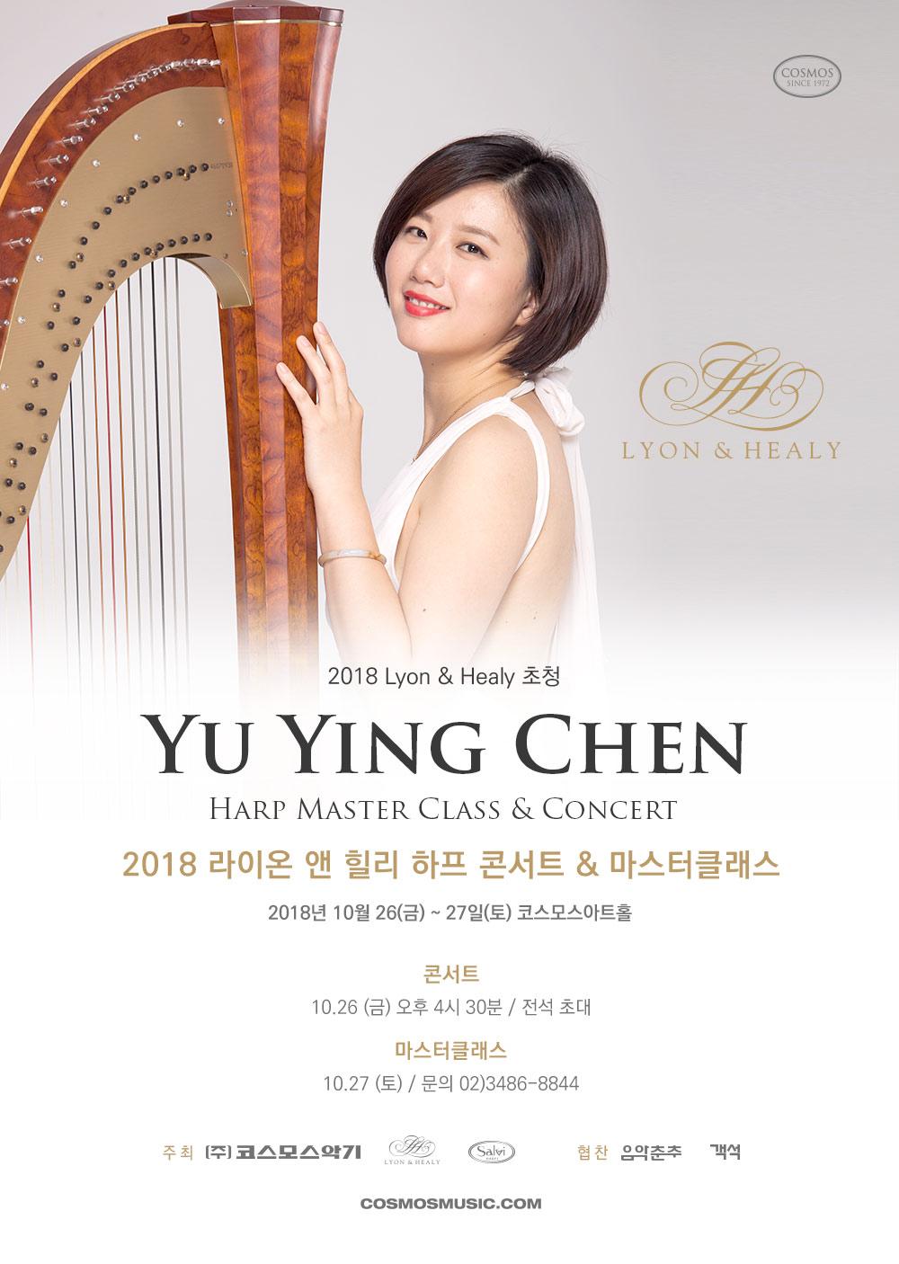 유잉첸 포스터