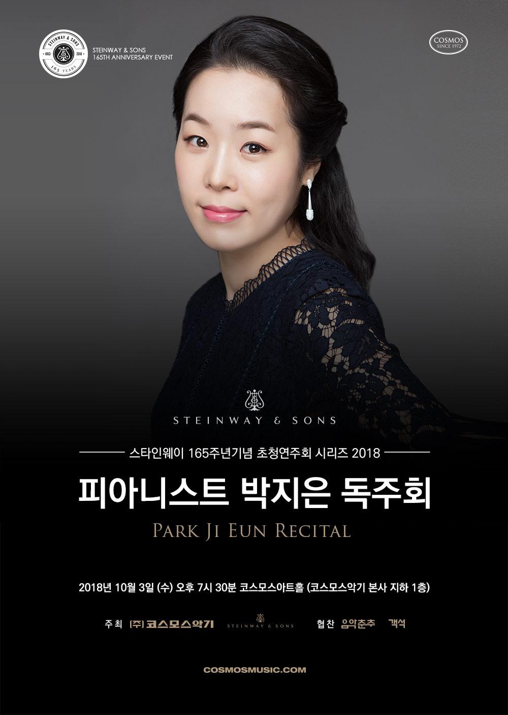 박지은 독주회 포스터